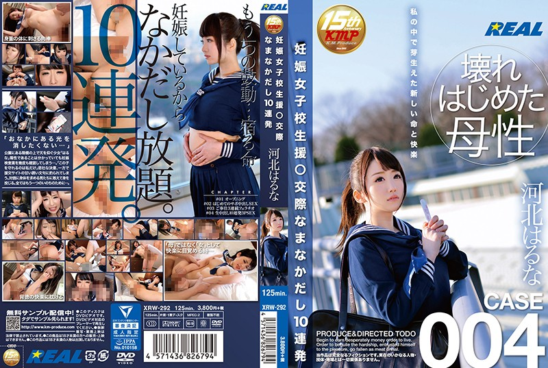 XRW-292 Pregnant School Girls Assistance ○ Dating's A Namanaka 10 Barrage Haruna Hebei