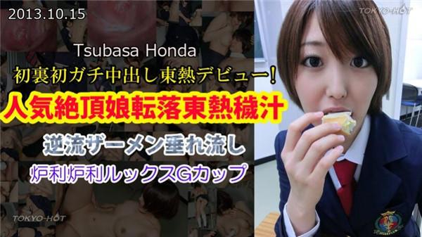 Tokyo Hot n0893 東京熱 人気絶頂娘転落東熱穢汁 Tsubasa Honda