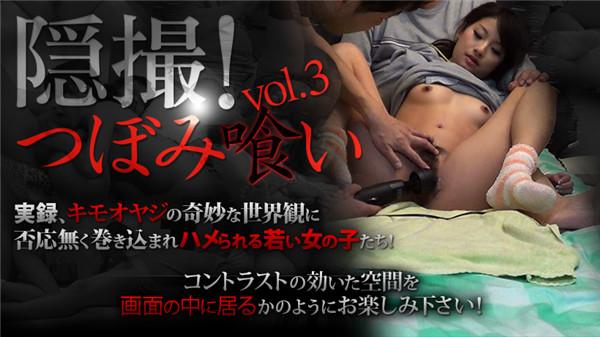 XXX-AV 23057 隠撮!つぼみ喰い Vol.3 part1 後編