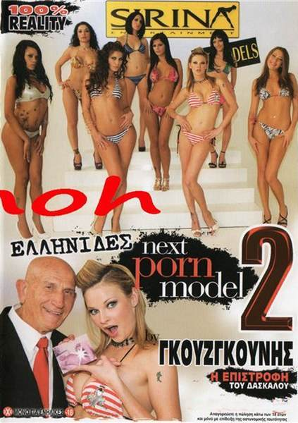 Next Porn Model 2