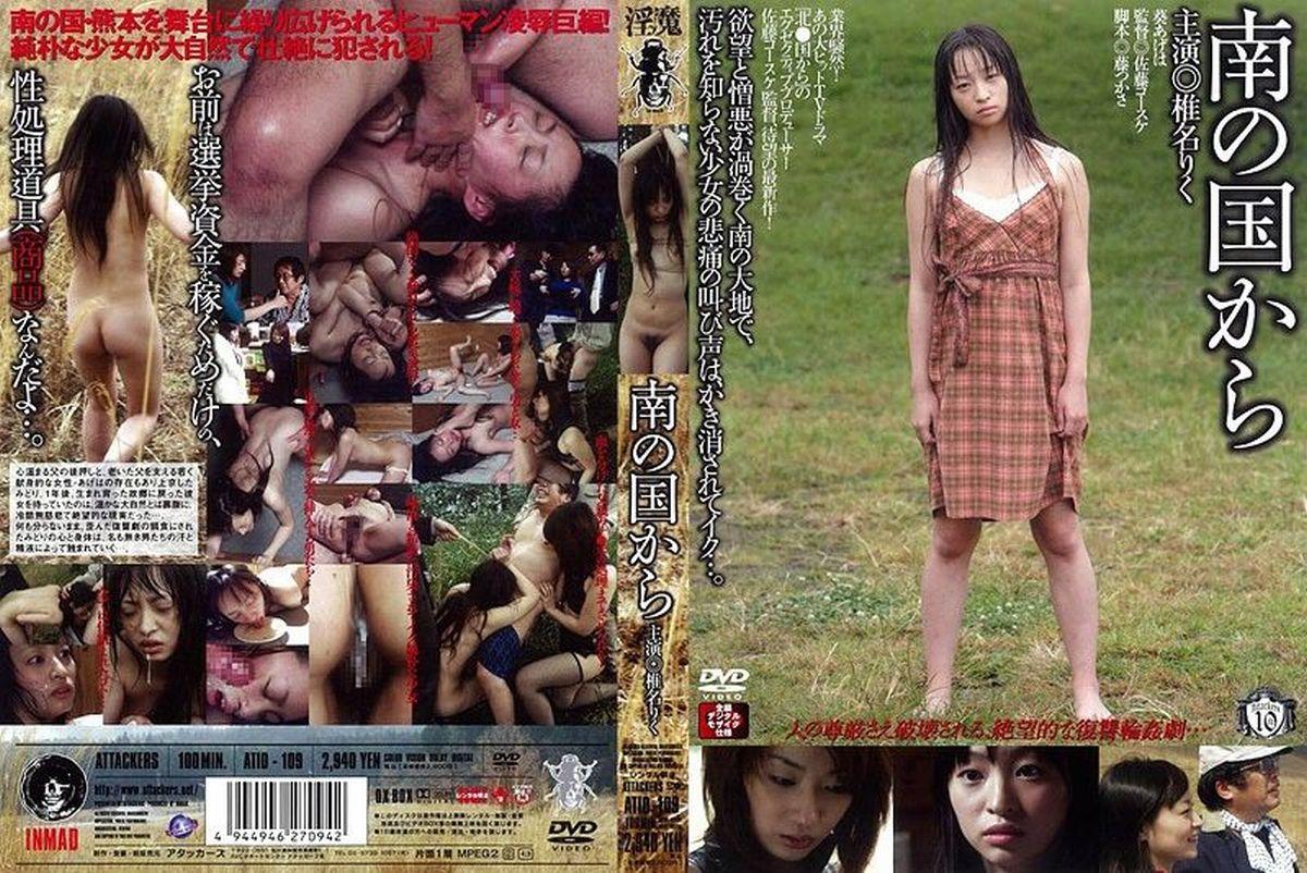 ATID-109 南の国から 椎名りく 葵あげは 淫魔 Fetish Actress Aoi Ageha Shiina Riku