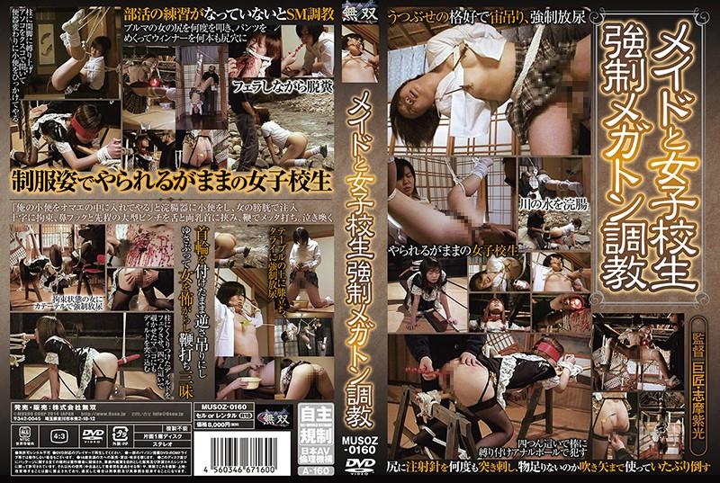 MUSOZ-0160 C メイドと女子○○ 強制メガトン調教 Golden Showers アナル Maid Tied 浣腸