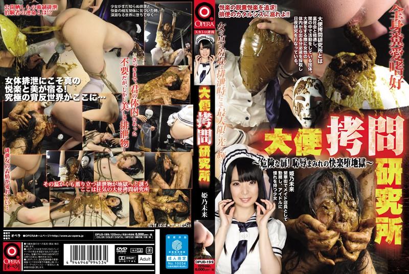 OPUD-199 大便拷問研究所 姫乃未来 ばば★ザ★ばびぃ OPERA Himeno Mirai