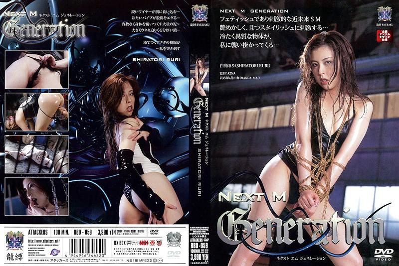 RBD-059 Shiratori Ruri NEXT M GENERATION Ryuu Baku  龍縛 アタッカーズ