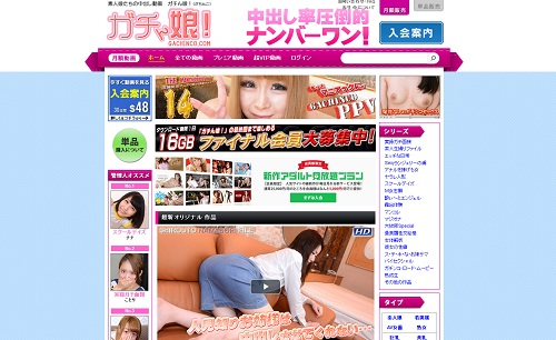 Gachinco SiteRip
