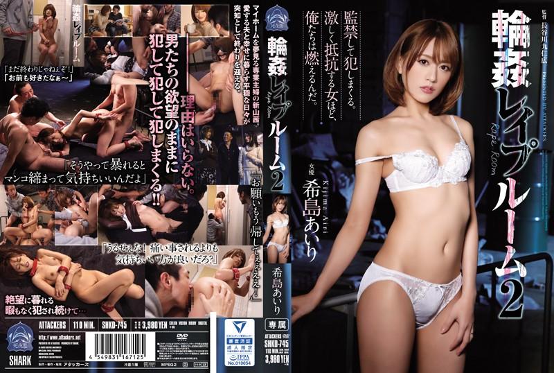 SHKD-745 Kijima Airi 輪姦レイプルーム2 Rape 長谷川九仁広