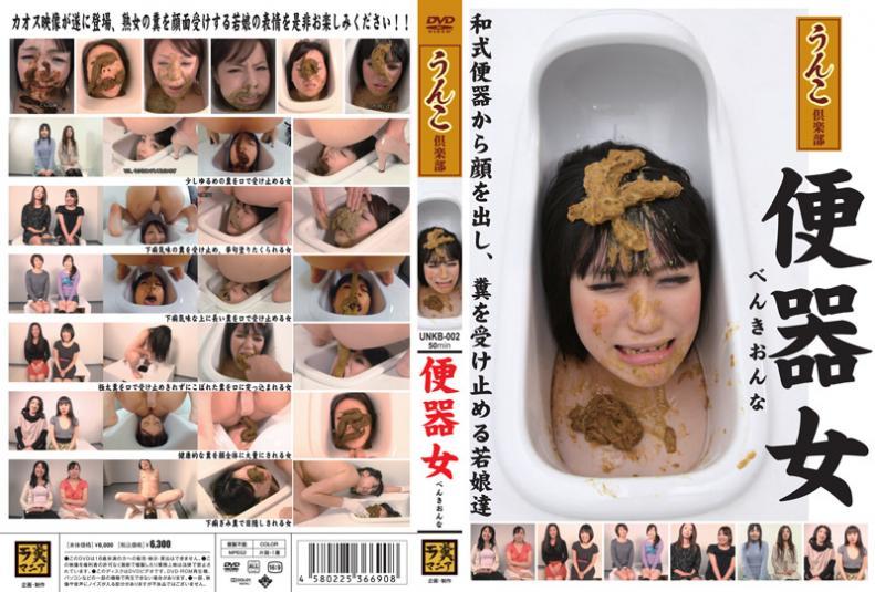 UNKB-002 便器女 おばさん 2013/08/27 Defecation