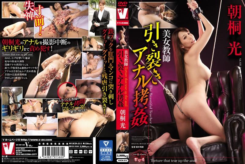 VICD-314 美女教師 引き裂きアナル拷姦 朝桐光 中出し 120分 3P Big Tits Restraint コスチューム Asagiri Akari