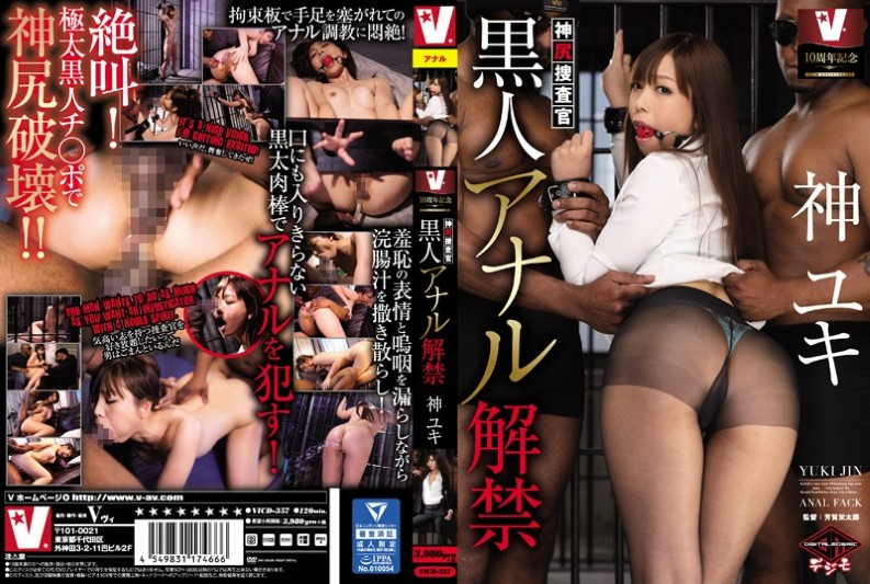VICD-357 V 10th Anniversary Memorial Kamisama Investigator Black Anal Competition Kiku Yuki