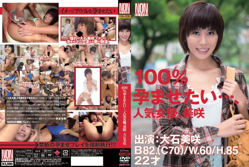 YSN-299 Ooishi Misaki 100%孕ませたい・・・、人気女優、美咲 大石美咲 Actress 乱交 中出し その他乱交