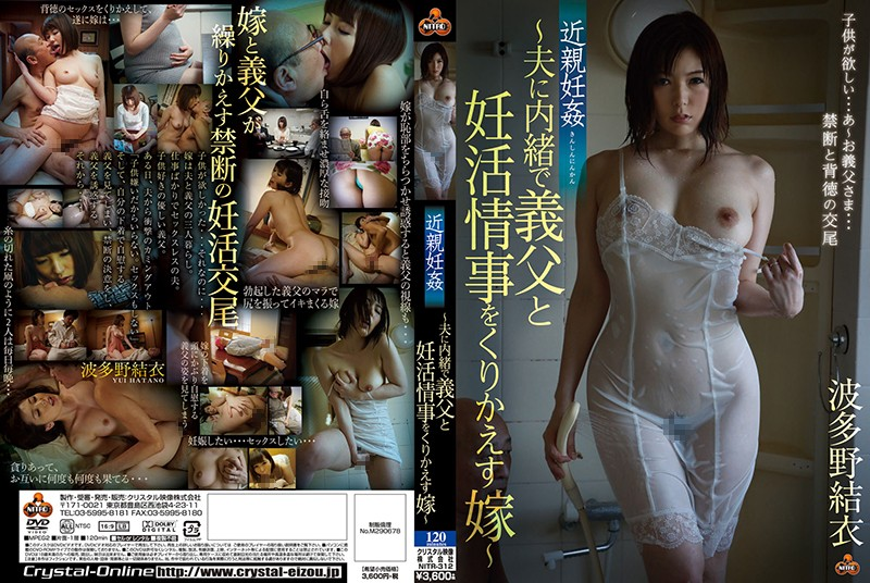 NITR-312 Immediate Pregnancy - A Wife Who Keeps Her Husband Secretly Father-in-law And Pregnancy Affair ~ Yui Hatano