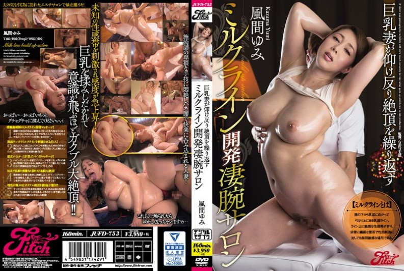 JUFD-753 Huge Breasts Wife が仰け反り絶頂を繰り返すミルクライン開発凄腕サロン 風間ゆみ