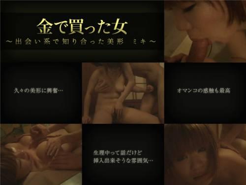 Jukujo-club 6847 熟女倶楽部 6847 金で買った女~出会い系で知り合った美形 ミキ~