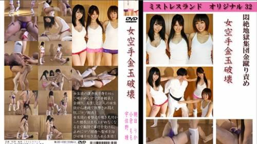 Tokyo Hot mldo032 東京熱 女空手金玉破壊(モザイク有り)