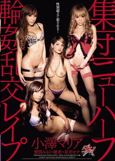 Shemale Orgy Gangbang Rape Maria Ozawa (2009/DVDRip)
