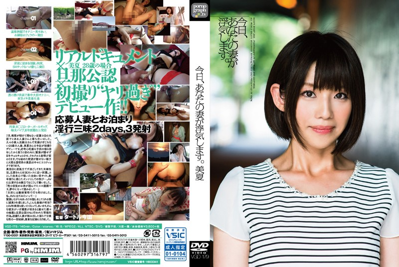 VGD-179 Today, Your Wife Is Having An Affair. Aikawa Mika