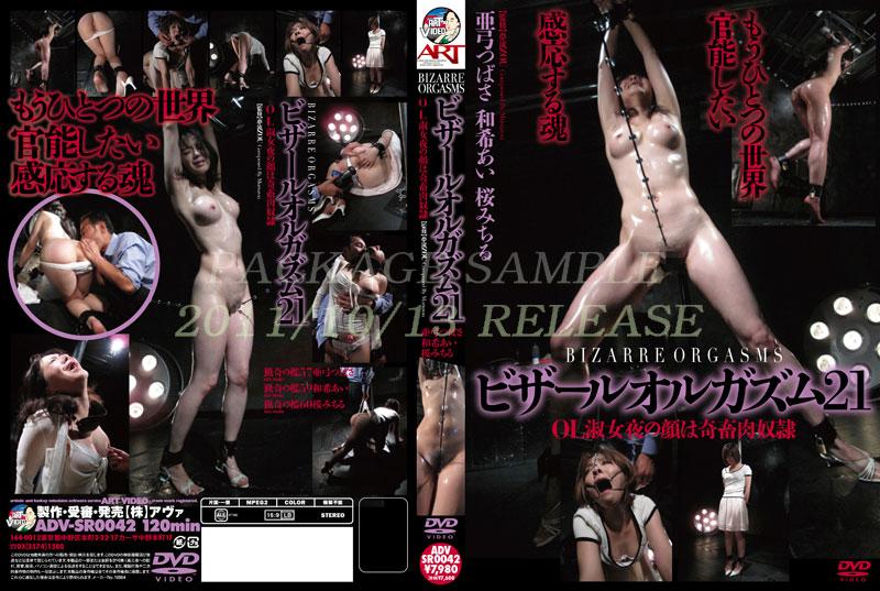ADV-SR0042 ビザールオルガズム 21 SM アート(アヴァ) Ayumi Tsubasa, Sakura Michiru, Wamare Ai
