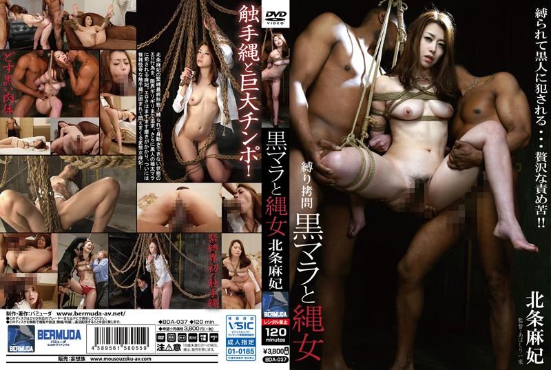 BDA-037 Houjou Maki 縛り拷問 黒マラと縄女 北条麻妃 フェチ Fetish Bermuda / Mousouzoku