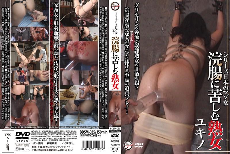 BDSM-035 シリーズ日本のマゾ女 浣腸に苦しむ熟女 ユキノ 150分 TIGHT(Van Associatesema おばさん