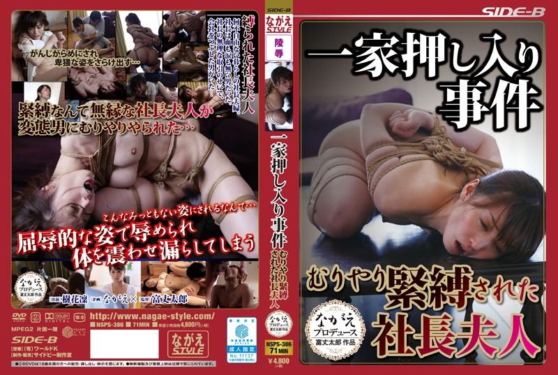 BNSPS-386 Nanasaki Fuuka 一家押し入り事件 むりやり緊縛された社長夫人 ながえスタイル 凌辱
