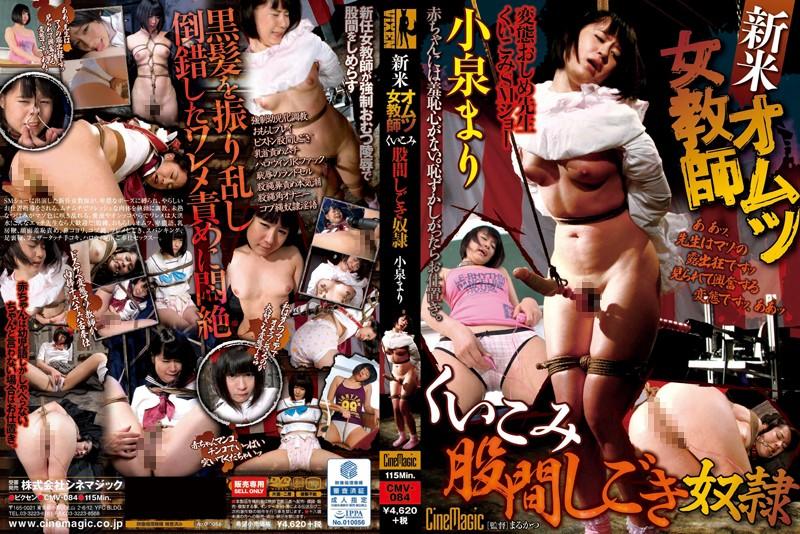 CMV-084 新米オムツ女教師 くいこみ股間しごき奴隷 2016/02/01 スパンキング・鞭打ち Scat Foot (Fetish) Torture Koizumi Mari