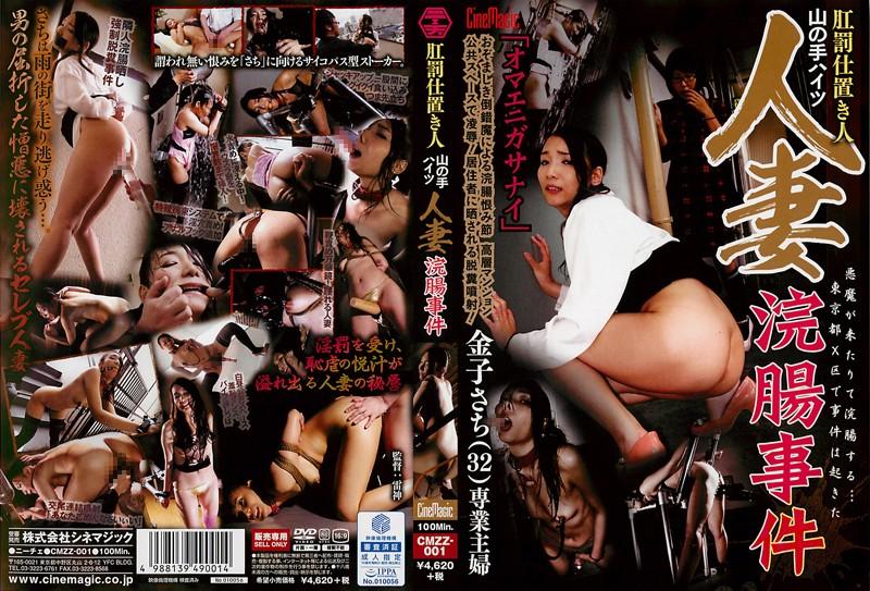 CMZZ-001 肛罰仕置き人 山の手ハイツ人妻浣腸事件Kaneko Sachi Enema 輪姦・凌辱 アナル