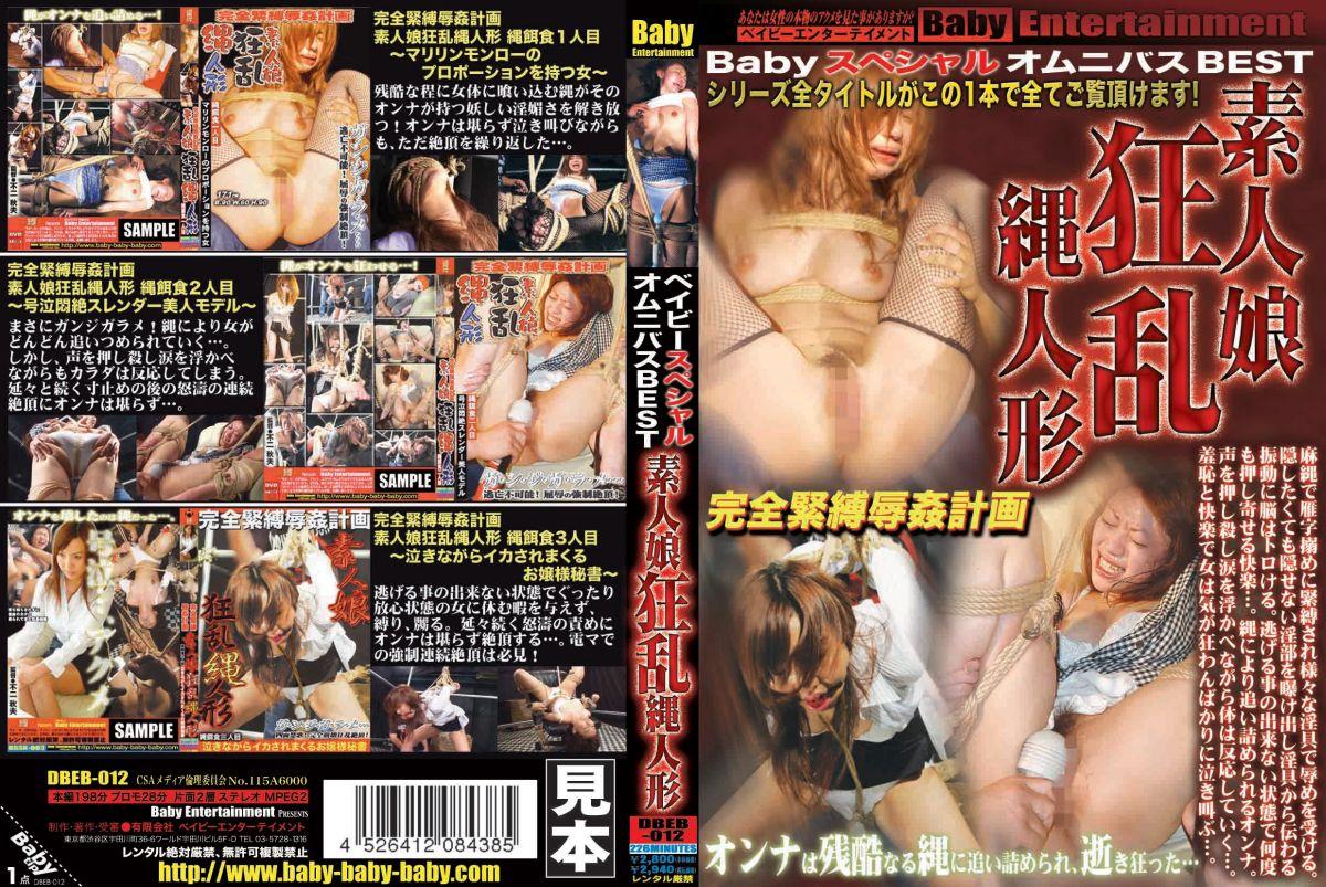 DBEB-012 B Baby Entertainment ベイビースペシャルオムニバス BEST 素人娘狂乱縄人形 Amateur Planning ベイビーエンターテイメント 2010/02/20