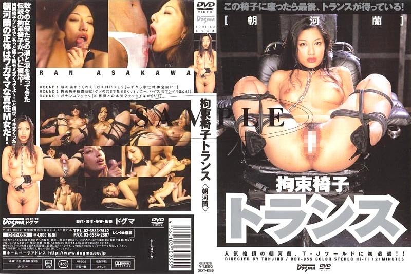 DDT-055 Bondage 拘束椅子トランス 朝河蘭 121分 ドグマ Asakawa Ran