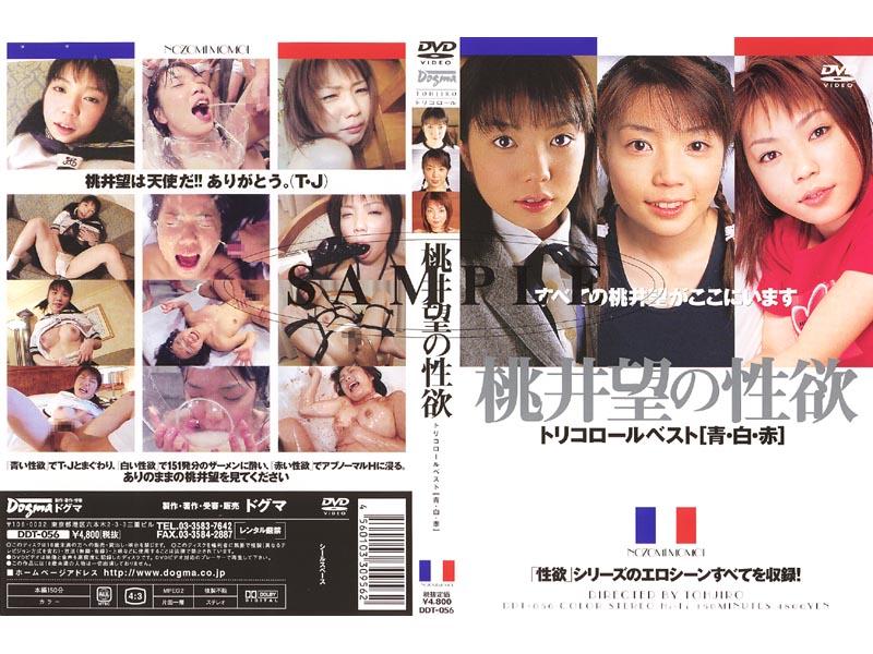 DDT-056 Fetish 性欲トリコロールベスト赤白青Dogma Momoi Nozomi