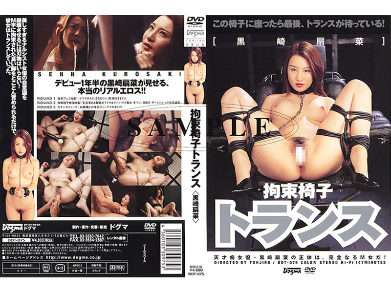 DDT-075 Bondage ファントランスフォーマー野菜拘束椅子 Kurosaki Senna Dogma