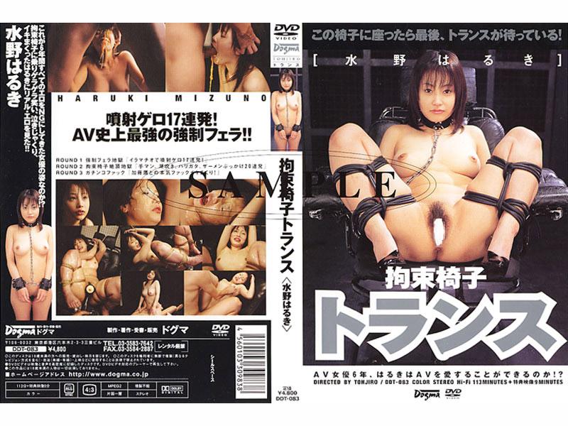 DDT-083 Bondage Asian 拘束椅子トランス Dogma