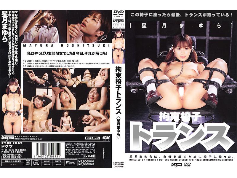DDT-095Bondage 拘束椅子Yamayスタートランスから Hoshiduki Mayura Dogma