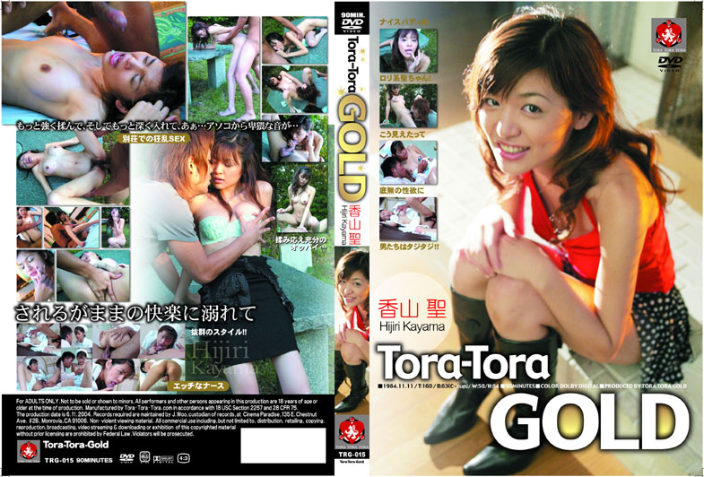 Tora-Tora Gold Vol 15 Hijiri Kayama