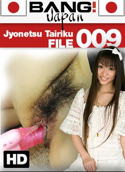 Jyonetsu Tairiku 9 (2017/WEBRip/HD)