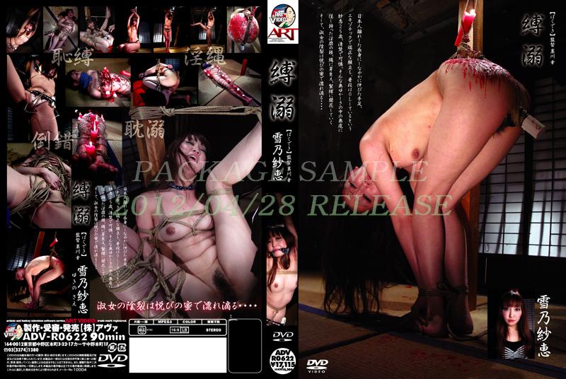 ADV-R0622 縛溺 雪乃紗恵 縛り Yukino Sae Art Video