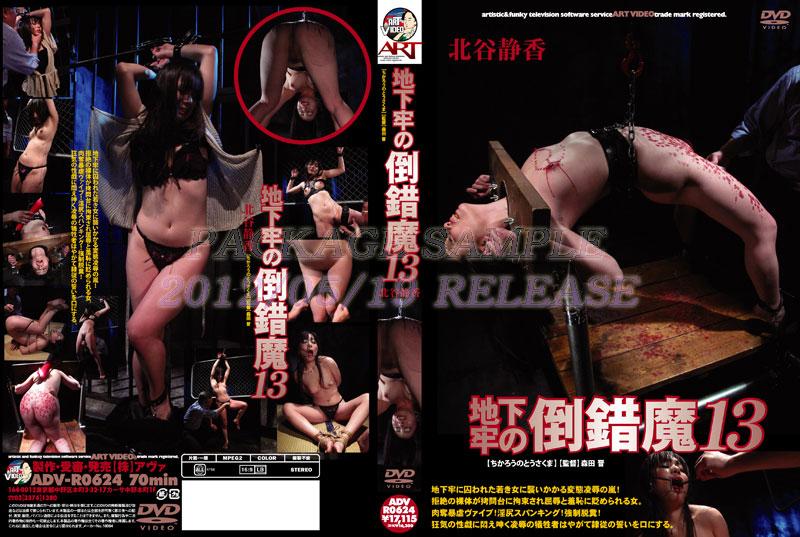 ADV-R0624 Kitatani Shizuka 倒錯マジック13ダンジョン Art Video