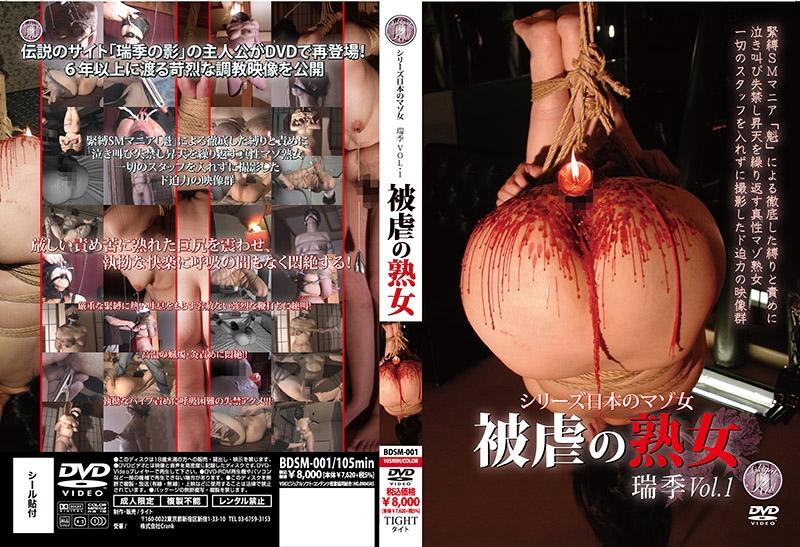 BDSM-001 シリーズ日本のマゾ女 瑞季 1 被虐の熟女 おばさん 凌辱 Torture