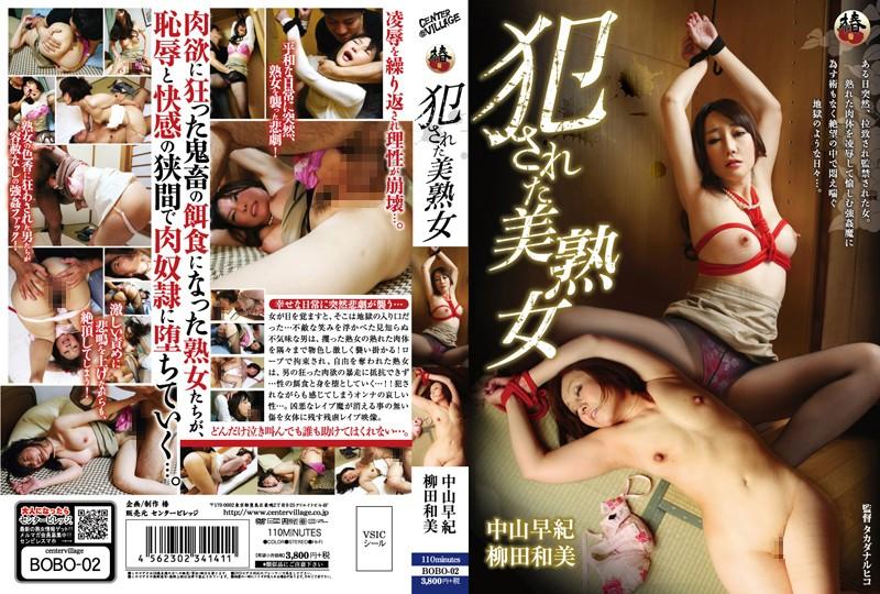BOBO-02 Yanagi Kazumi, Nakayama Saki 犯された美熟女 センタービレッジ