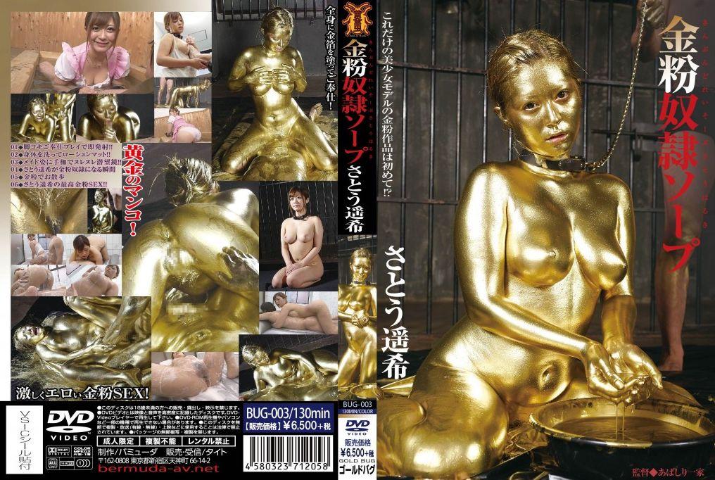BUG-003 Satou Haruki 金粉奴隷ソープ  風俗 ゴールドバグ 2014/04/30