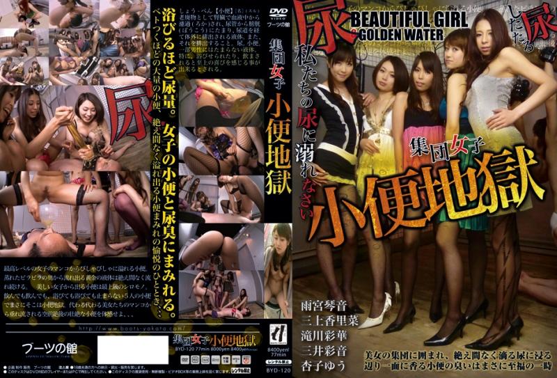BYD-120 集団女子 小便地獄 飲尿 ブーツの館 放尿 Anzu Yuu, Amamiya Kotone, Mitsui Ayane