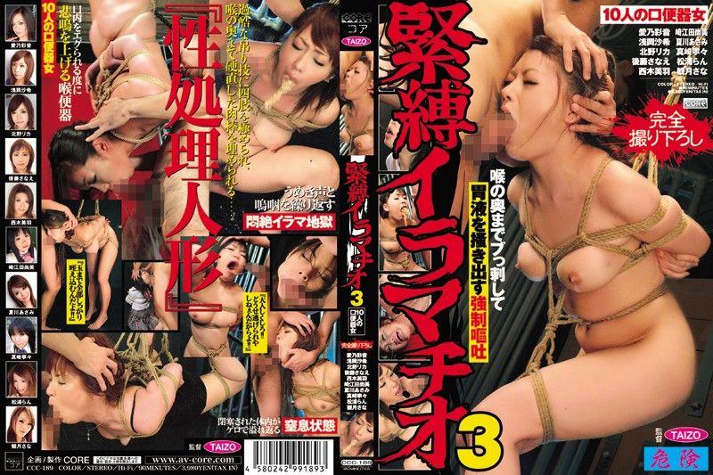 CCC-189 緊縛イラマチオ  3 ワンズファクトリー Deep Throating Saki Asaoka スカトロ 浣腸 Rape オムニバス Ayane Aino Blow 2009/06/01