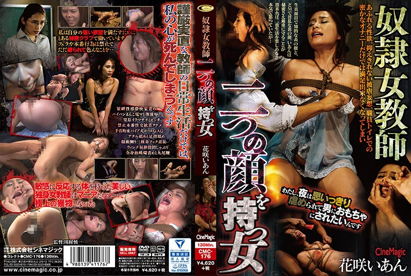 CMC-176 Hanasaki Ian (花咲いあん) 奴隷女教師 二つの顔を持つ女 Glasses Mahiro Uchida 2017/01/07 コレクト
