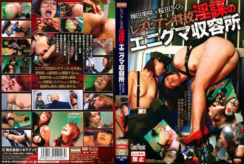 CMN-046 レズビアン将校 淫謀のエニグマ収容所 スパンキング・鞭打ち 2010/02/24 シネマジック Kanda Misaki, Sakurada Sakura