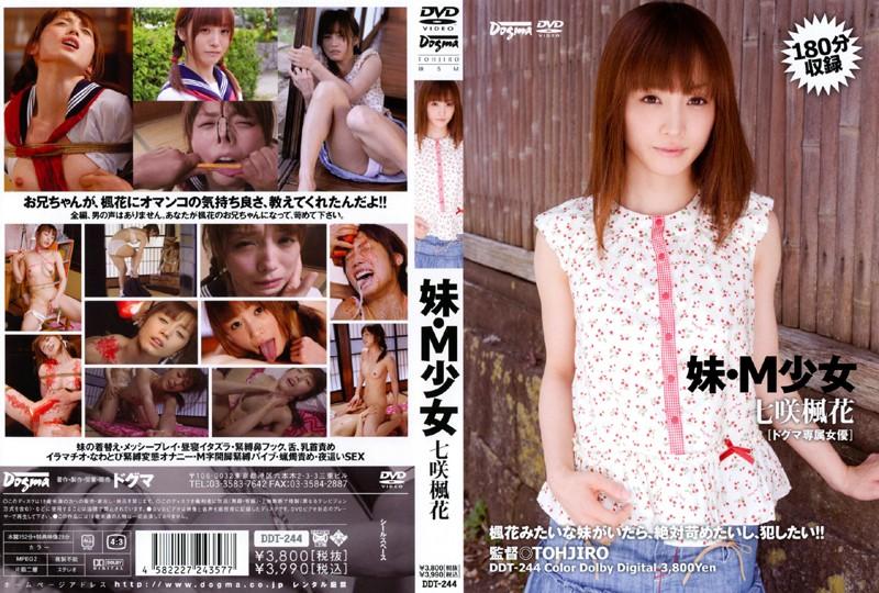 DDT-244 Bondage メープル花ブルーム七姉妹ガールJAV Nanasaki Fuuka Dogma