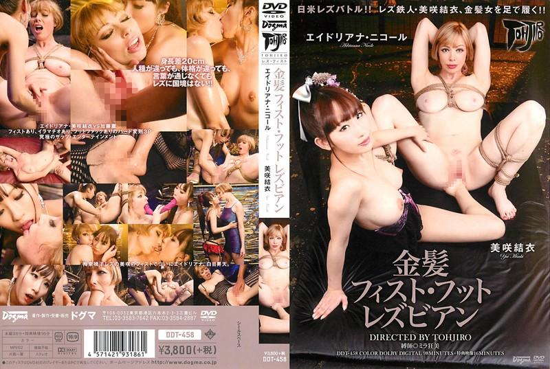 DDT-458 金髪フィスト・フットレズビアン エイドリアナ・ニコール . Yui Misaki 2 Fist ドグマ 2014/05/19 Kiss 98分 Adrianna Nicole