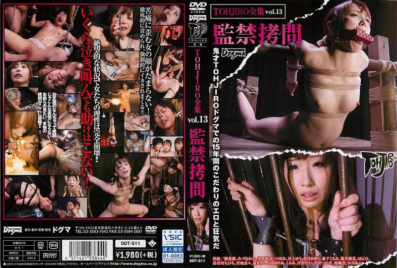 DDT-511 TOHJIRO全集 Vol.13 監禁拷問 監禁・拘束 総集編