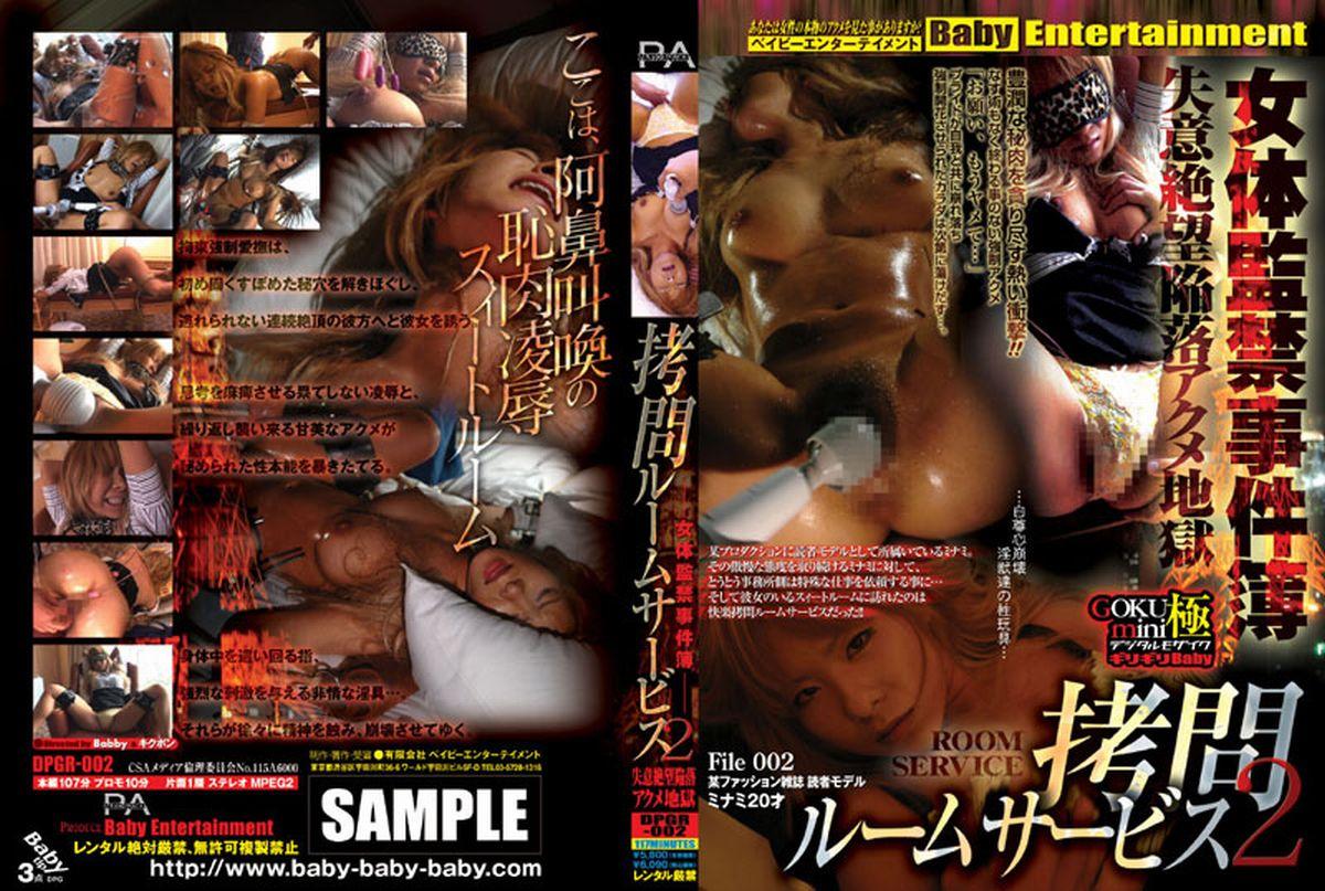 DPGR-002 Hasu Jouminami 拷問ルームサービス 女体監禁事件簿 2 Baby Entertainment Rape 177分 モデル・お姉さん風