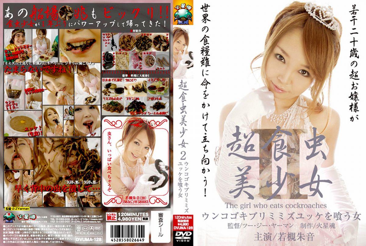 DVUMA-128 超食虫美少女0~ウンコゴキブリミミズユッケを喰う女~ 火�魂 2008/08/21 Wakatsuki Akane