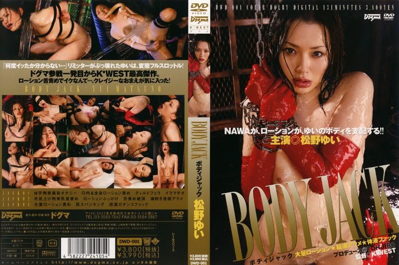 DWD-001 Matsuno Yui (松野ゆい) BODY JACK ボディジャック 大量ローション 粘液アクメ Dogma
