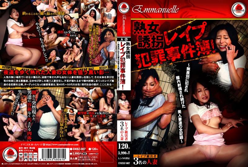 EMBZ-007 Juku Onna Juku 熟女誘拐レイプ犯罪事件簿 無差別に犯され膣内射精され続けた美人妻達の全記録 レイプ